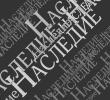 древнерусское изобразительное искусство; русская инструментальная музыка XV в.; смычковые инструменты; гудки